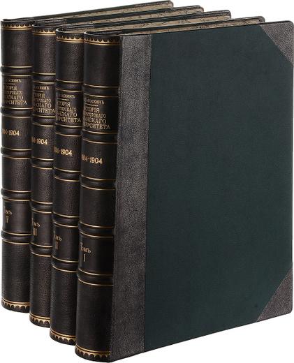 История Казанского Императорского Университета за первые сто лет его существования, 1804 - 1904. В 4 томах (комплект из 4 книг)