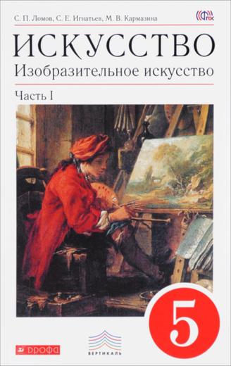 Изобразительное искусство. 5 класс. Учебник. В 2 частях. Часть 1