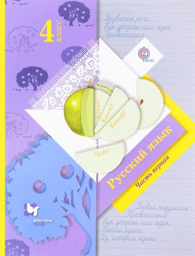 Русский язык. 4класс. Учебник. В 2 частях. Часть 1