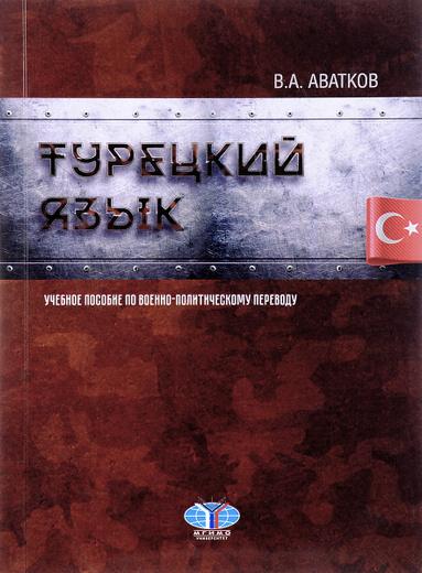 Турецкий язык. Учебное пособие по военно-политическому переводу
