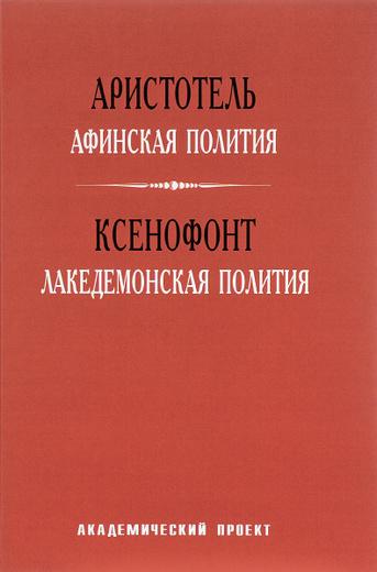 Афинская полития. Лакедемонская полития.