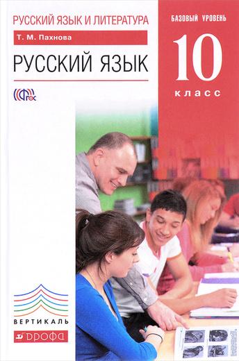 Русский язык и литература. Русский язык. 10 класс. Базовый уровень. Учебник