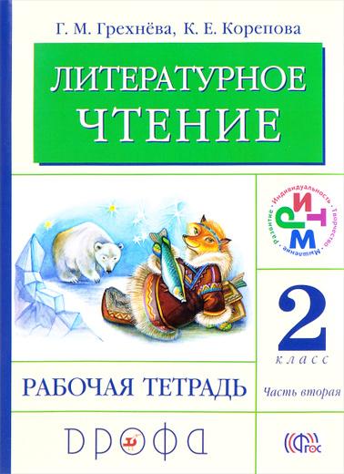 Литературное чтение. 2 класс. В 2 частях. Часть 2. Рабочая тетрадь