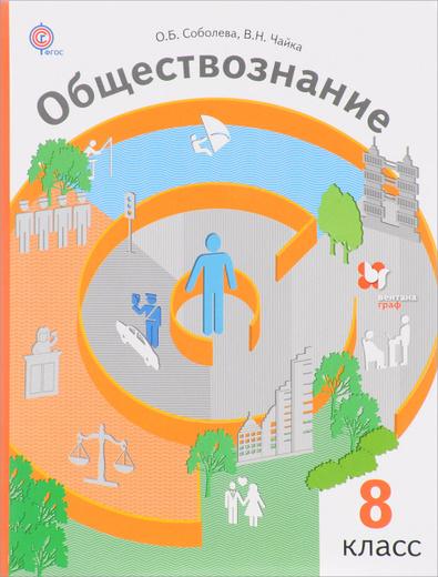 Обществознание. Право в жизни человека, общества и государства. 8 класс. Учебник