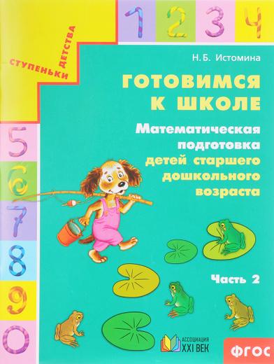 Готовимся к школе. Математическая подготовка детей старшего дошкольного возраста. В 2 частях. Часть 2