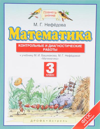 Математика. 3 класс. Контрольные и диагностические работы к учебнику М. И. Башмакова, М. Г. Нефедовой