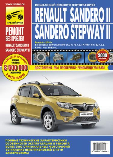 Renault Sandero II/Sandero Stepway II. Выпуск с 2014 г. Бензиновые двигатели: D4F (1,2 л; 75 л.с.), K7M (1,6 л; 82 л.с.) и K4M (1,6 л; 102 л.с.)  2014