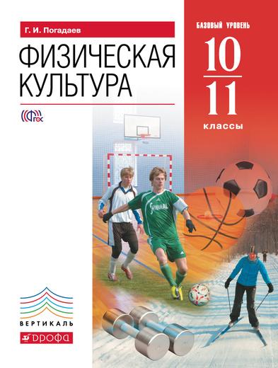 Физическая культура. 10-11 класс. Учебник