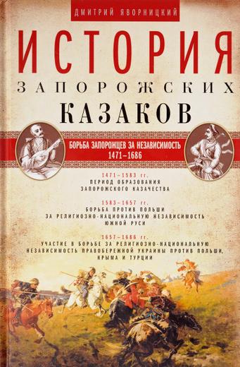 История запорожских казаков. Борьба запорожцев за независимость. 1471-1686. Том 2