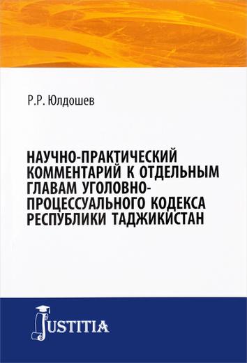 Научно-практический комментарий к отдельным главам уголовно-процессуального кодекса республики Таджикистан. Монография