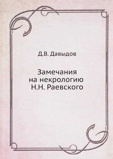 Замечания на некрологию Н. Н. Раевского