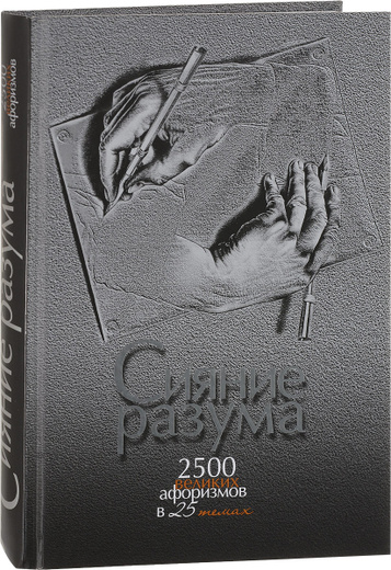 Сияние разума. 2500 великих афоризмов в 25 темах