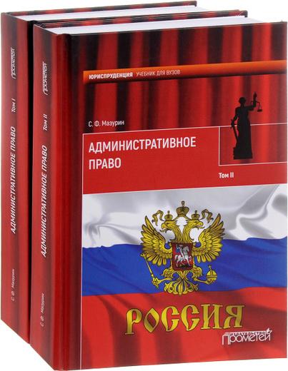 Административное право. Учебник. В 2 томах (комплект)