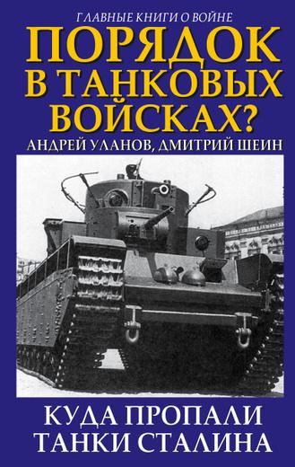 Порядок в танковых войсках? Куда пропали танки Сталина