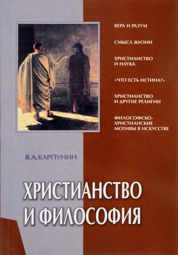 Христианство и философия