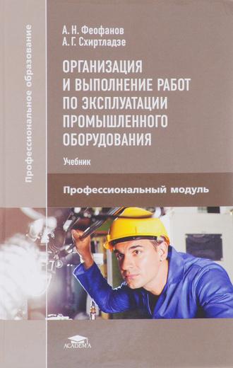 Организация и выполнение работ по эксплуатации промышленного оборудования: Учебник