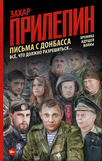 Письма с Донбасса. Все, что должно разрешиться... Хроника идущей войны