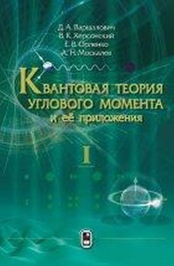 Квантовая теория углового момента и её приложения. В 2 томах. Том 1