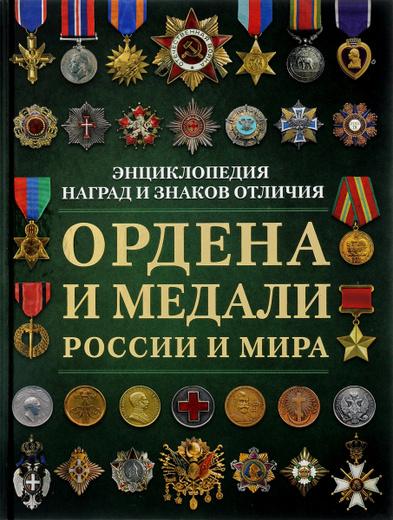 Ордена и медали России и мира