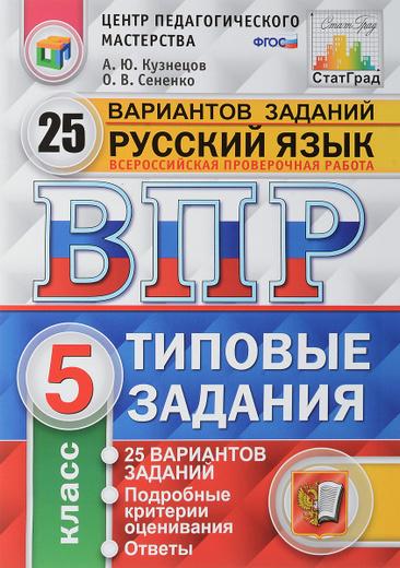 Русский язык. 5 класс. Всероссийская проверочная работа. 25 вариантов. Типовые задания