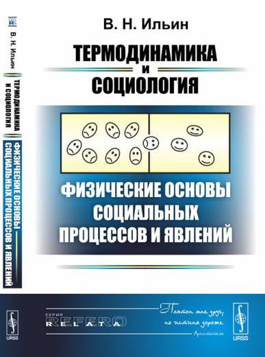 Термодинамика и социология. Физические основы социальных процессов и явлений