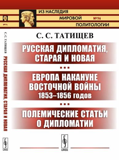 Русская дипломатия, старая и новая. Европа накануне Восточной войны 1853-1856 годов. Полемические статьи о дипломатии
