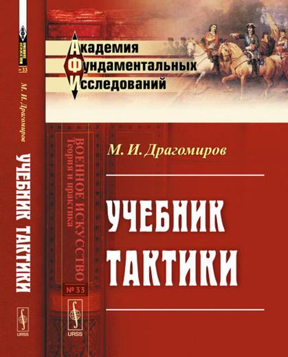 Учебник тактики