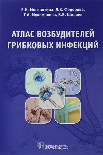 Атлас возбудителей грибковых инфекций