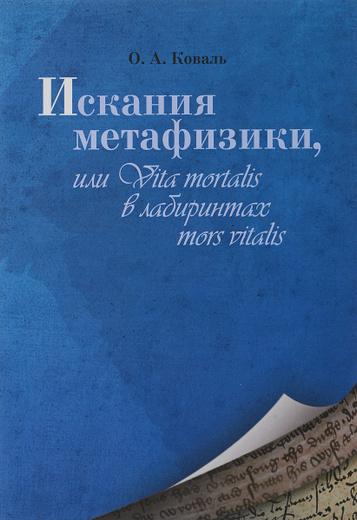 Искания метафизики, или Vita mortalis в лабиринтах mors vitalis