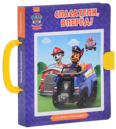 Спасатели, вперед! Книжка-игрушка