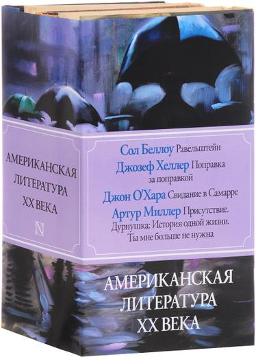 Американская литература ХХ века (комплект из 4 книг)