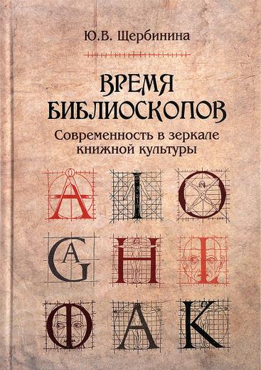 Время библиоскопов. Современность в зеркале книжной культуры