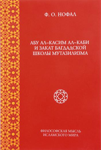 Абу ал-Касим ал-Каби и закат богдадской школы мутазилизма