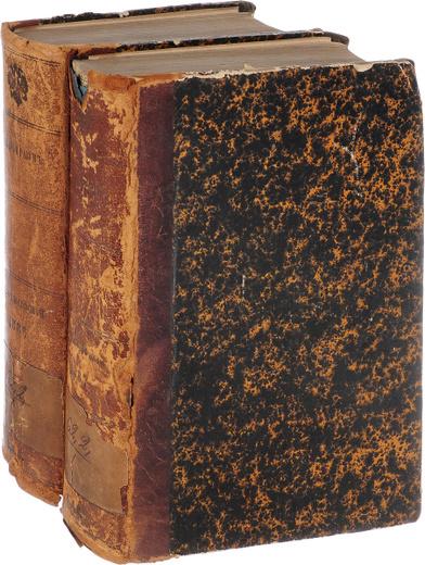 Вера и Разум. Журнал богословско-философский за 1886 и 1887 гг. (комплект из 2 книг)