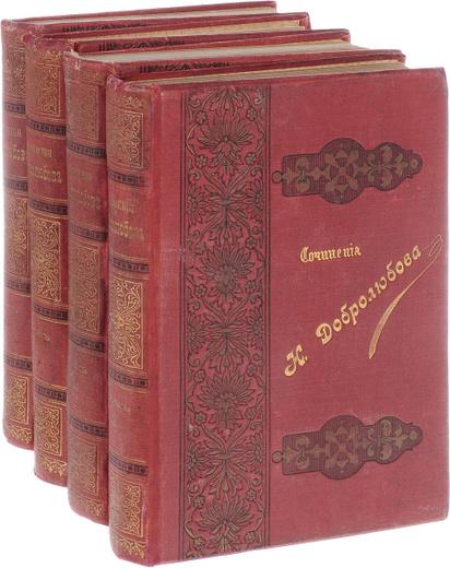 Сочинения Н. А. Добролюбова в 4 томах (комплект из 4 книг)