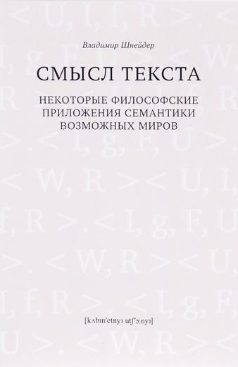 Смысл текста. Некоторые философские приложения семантики возможных миров