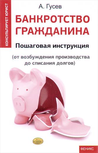 Банкротство гражданина. Пошаговая  инструкция. От возбуждения производства до списания долгов