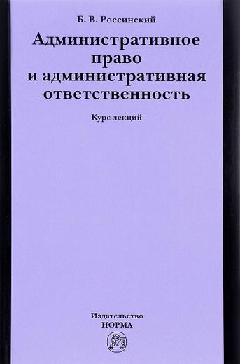 Административное право и административная ответственность. Курс лекций