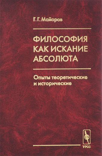 Философия как искание Абсолюта. Опыты теоретические и исторические