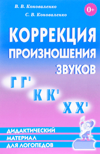 Коррекция произношения звуков Г, Г', К, К', X, X'. Дидактический материал для логопедов