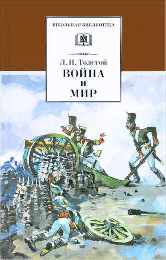 Война и мир. В 4 томах. Том 1