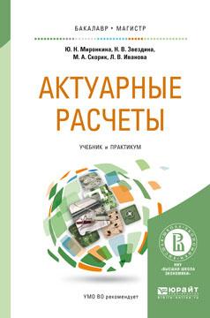 Актуарные расчеты. Учебник и практикум для бакалавриата и магистратуры