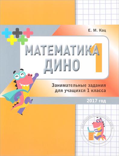 Математика Дино. 1 класс. Сборник занимательных заданий для учащихся