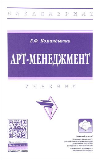 Арт-менеджмент. Учебник