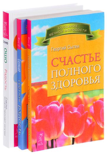 Радость. Светлая радость. Счастье полного здоровья (комплект из 3 книг)