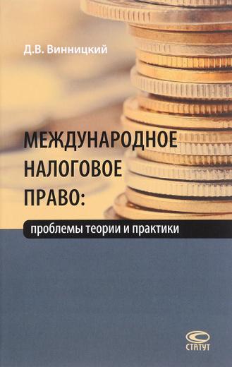 Международное налоговое право. Проблемы теории и практики