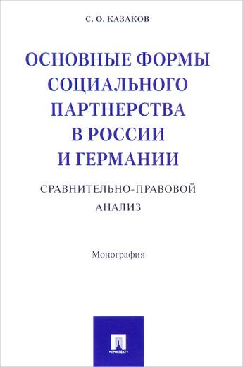 Основные формы социального партнерства в России и Германии. Сравнительно-правовой анализ
