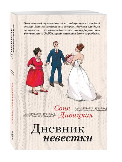 Дневник невестки