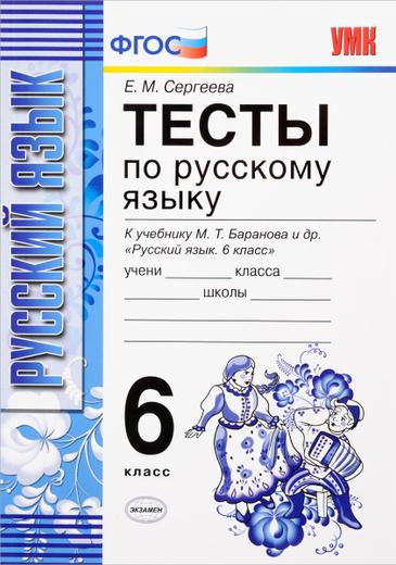 Русский язык. 6 класс. Тесты к учебнику М. Т. Баранова и др.