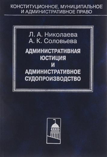 Административная юстиция и административное судопроизводство. Зарубежный опыт и российские традиции. Сборник